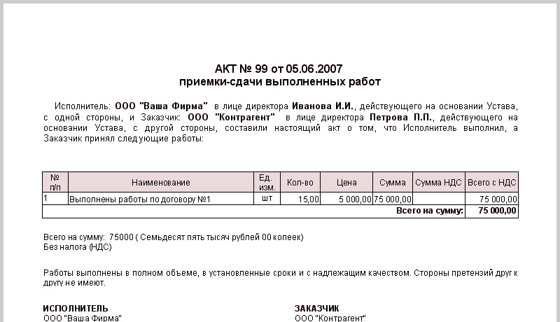 act_rabot.jpg