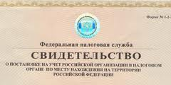 Как получить ИНН в Москве