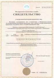 ОГРН расшифровка-3