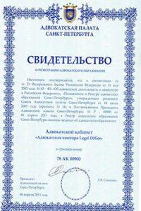адвокатское агентсво_6