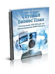 составление бизнес-плана_3