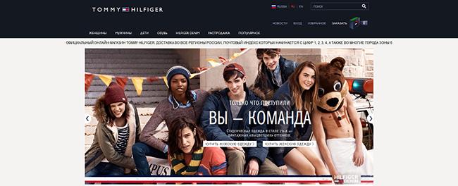 официальный сайт Tommy Hilfiger