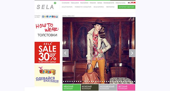 Sela - одежда и аксессуары, официальный сайт