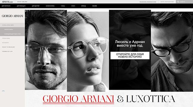 giorgio armani официальный сайт