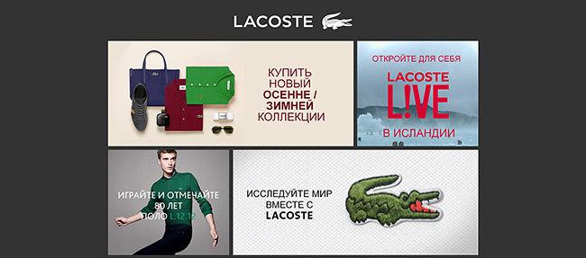 лакоста официальный сайт