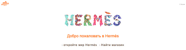официальный сайт Hermes