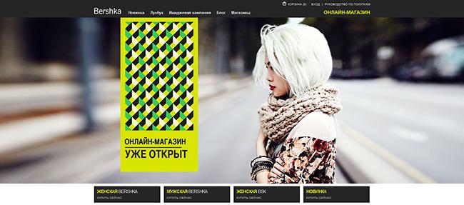 официальный сайт bershka