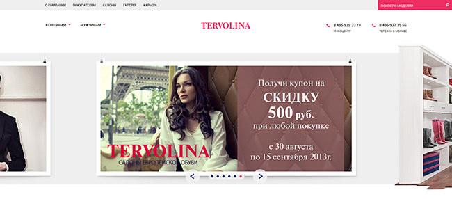 официальный сайт_tervolina