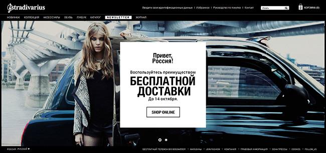 страдивариус официальный сайт каталог