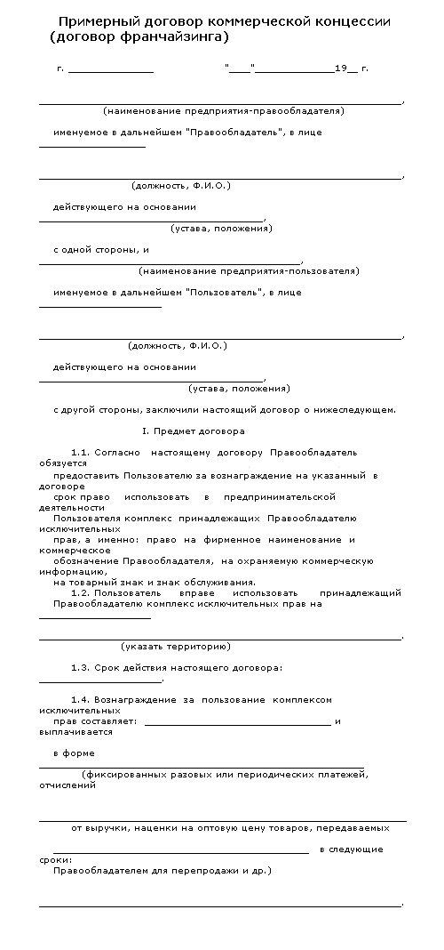 видели Акт приема передачи по договору коммерческой концессии течение Переходных