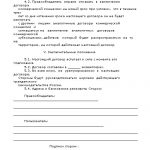 договор о франшизе образец - фото 11