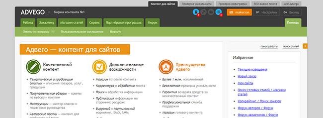 Advego – реальный и отличный заработок в интернете на копирайтинге