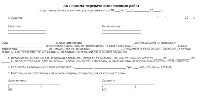 акт приема-передачи услуг образец простой