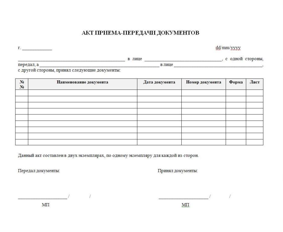 бланк акта приема передачи в казахстане