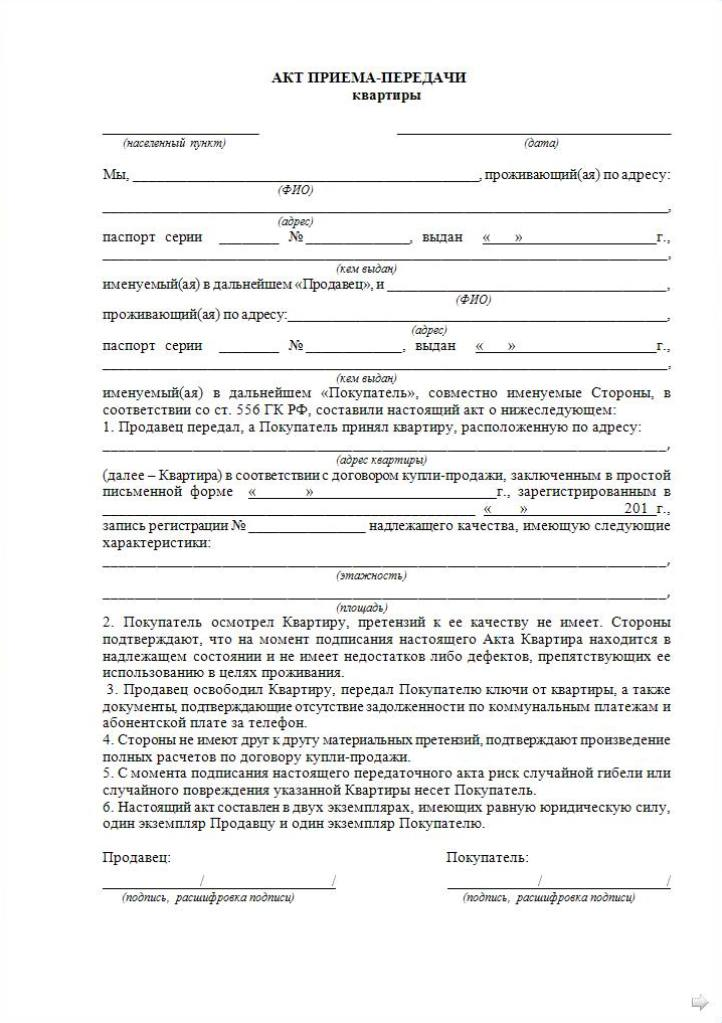 акт приема-передачи жилого помещения к договору аренды образец - фото 5