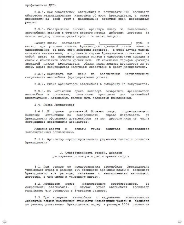 образец договора стоянки грузового автомобиля - фото 3