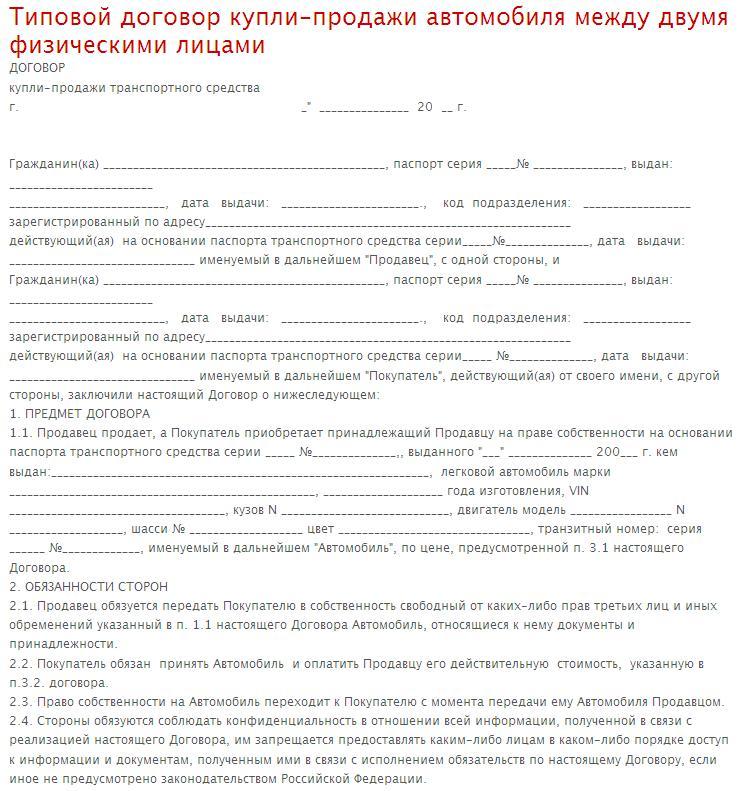 образец договора о намерениях купли-продажи товара - фото 7