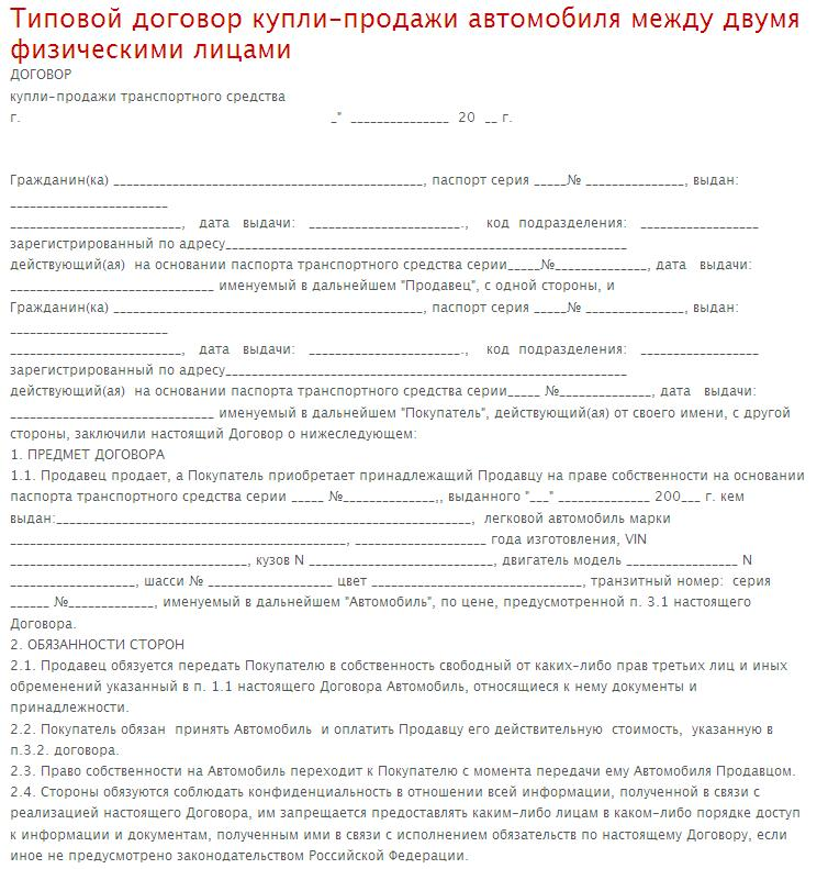 приказ на продажу транспортного средства образец - фото 9