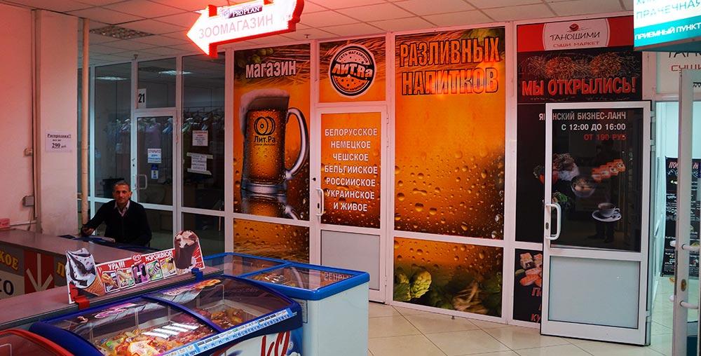 Сеть пивных магазинов Литра