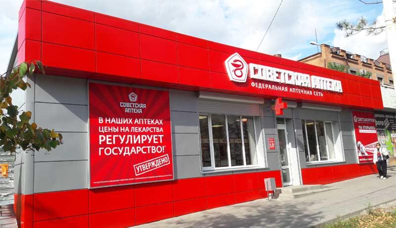 Franchajzing-Sovetskaya-apteka.jpg