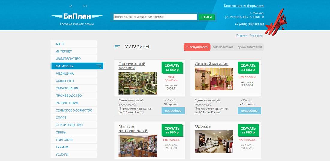 Бизнес-план от bi-plan.ru