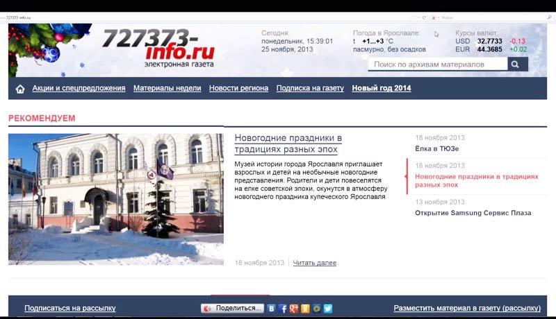 Elektronnaya-gazeta.jpg
