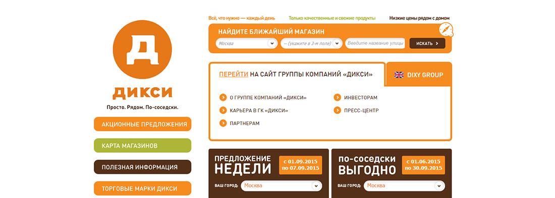 Сайт Дикси