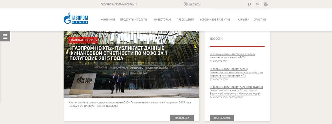 Сайт Газпромнефть