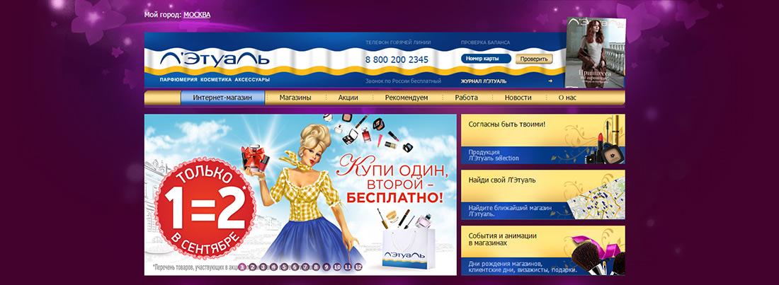 Сайт компании Летуаль