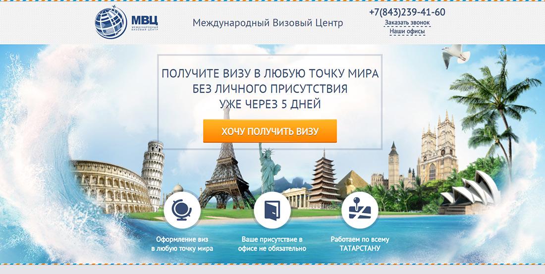 Сайт Международный визовый центр