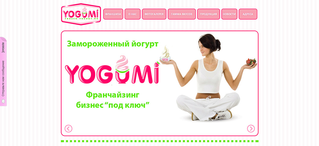 Сайт Yogumi