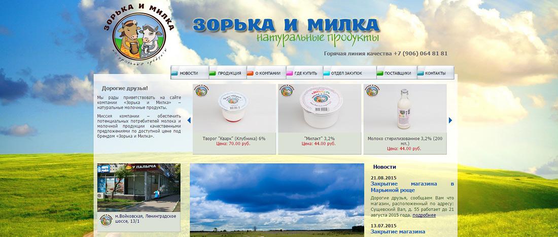 Сайт Зорька и Милка
