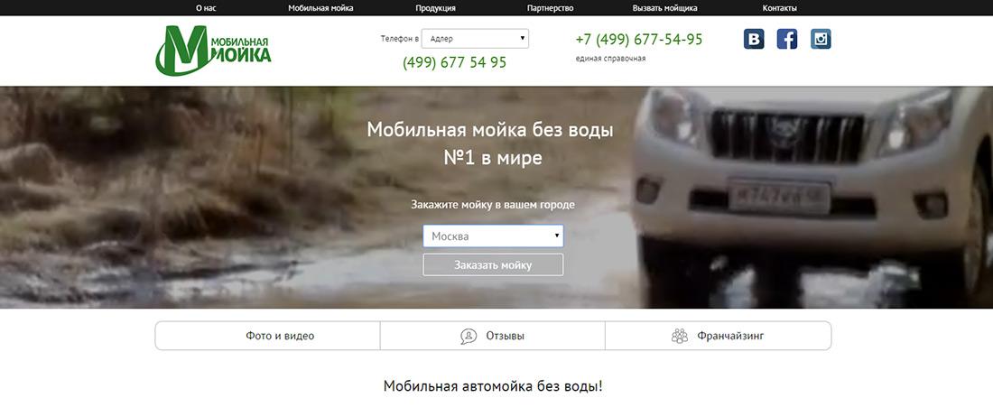 Сайт мобильная мойка