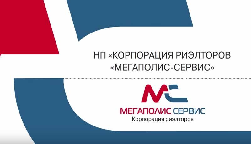 nedvizhimost-Megapolis-servis.jpg