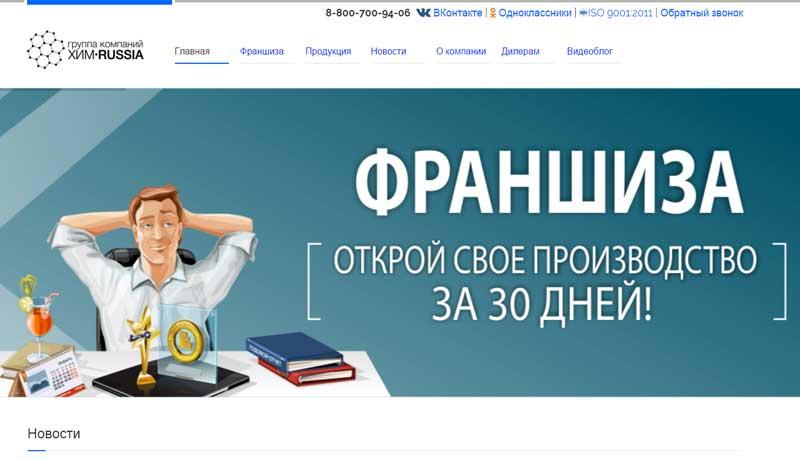 Avtohimiya-ot-HimRussia.jpg