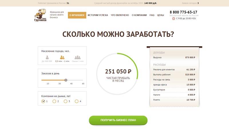 Kalkulyator-Gruzchikov-Servis.jpg