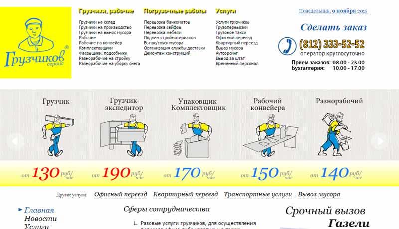 Sajt-Gruzchikov-Servis.jpg