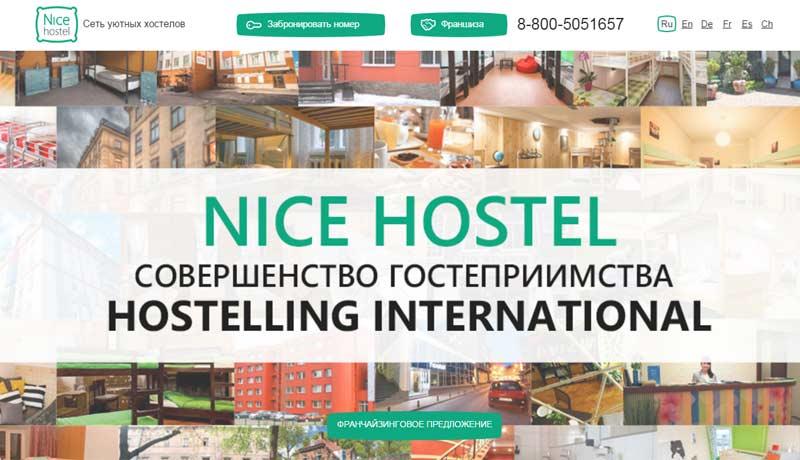 Franshiza-Nice-hostels.jpg
