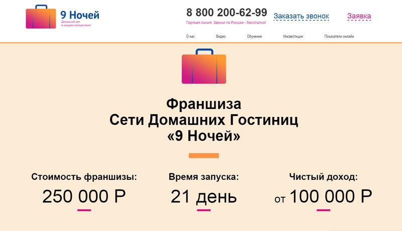 Gostinitsy-9-nochej.jpg
