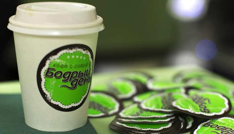 Kofejnya-Bodryj-den.jpg