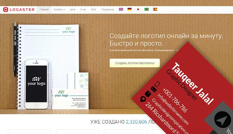 logaster.ru_.jpg