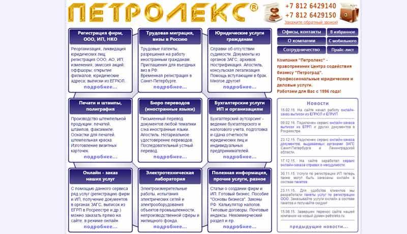 Petroleks.jpg