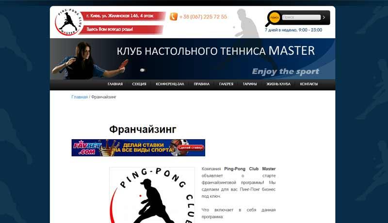 Ping-Pong-Club-Master.jpg