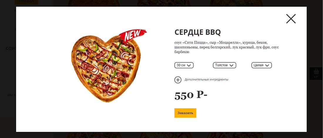 Пицца Сити-Пица