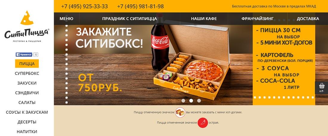 Официальный сайт Сити-Пица