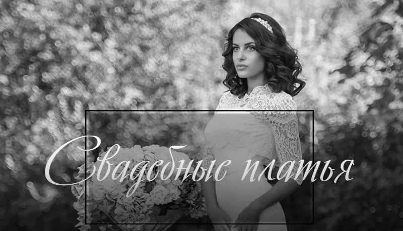 Salon-svadebnyh-platev.jpg
