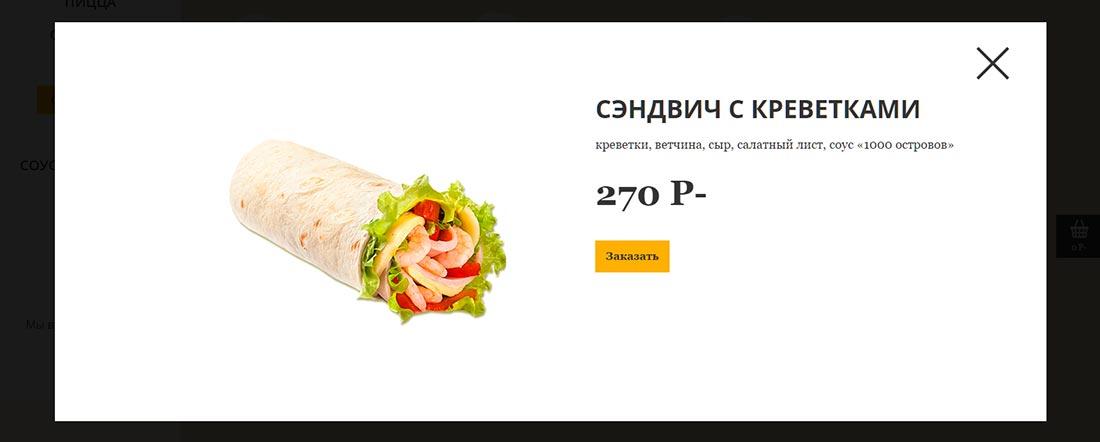 Сэндвич Сити-Пица