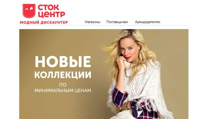 Stok-TSentr.jpg