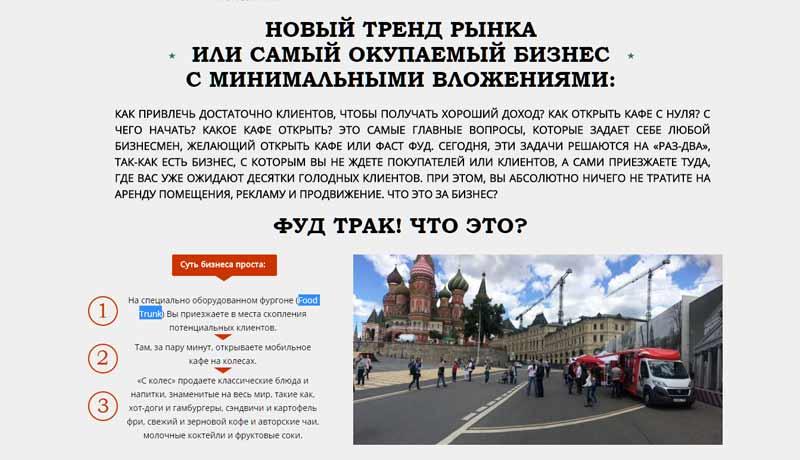 Fud-Trak-Rus.jpg