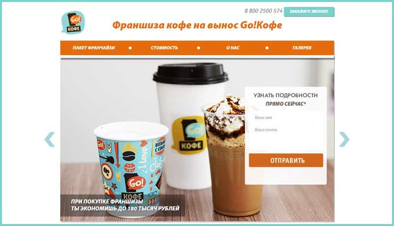 Kofe-na-vynos.jpg